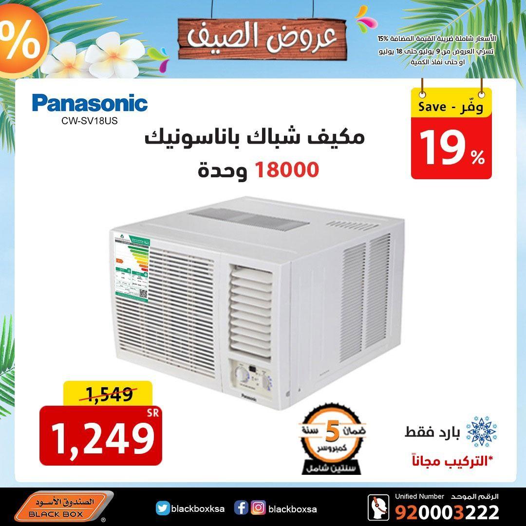 صيفك عندنا مع أفضل عروض المكيفات من الصندوق الأسود Large Appliances Home Appliances Appliances