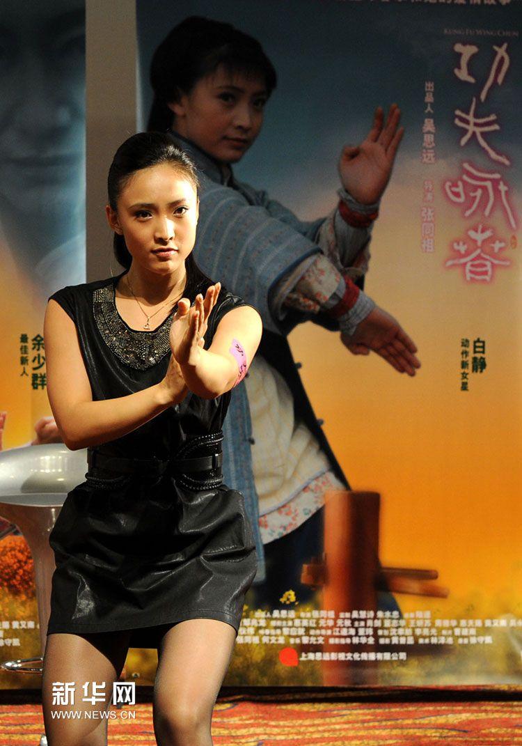 kung fu filme stream