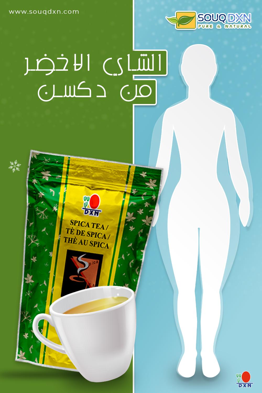 الشاي الاخضر In 2021 Glassware Drinks Tableware