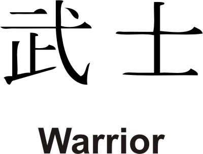 Chinese Symbol For Warrior Google Search Chinese Symbols