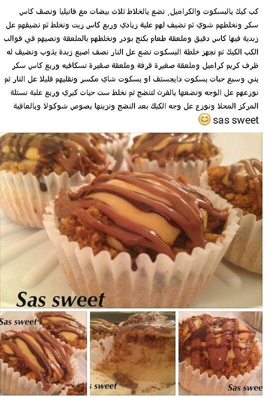 كب كيك Yummy Food Dessert Dessert Recipes Arabic Food