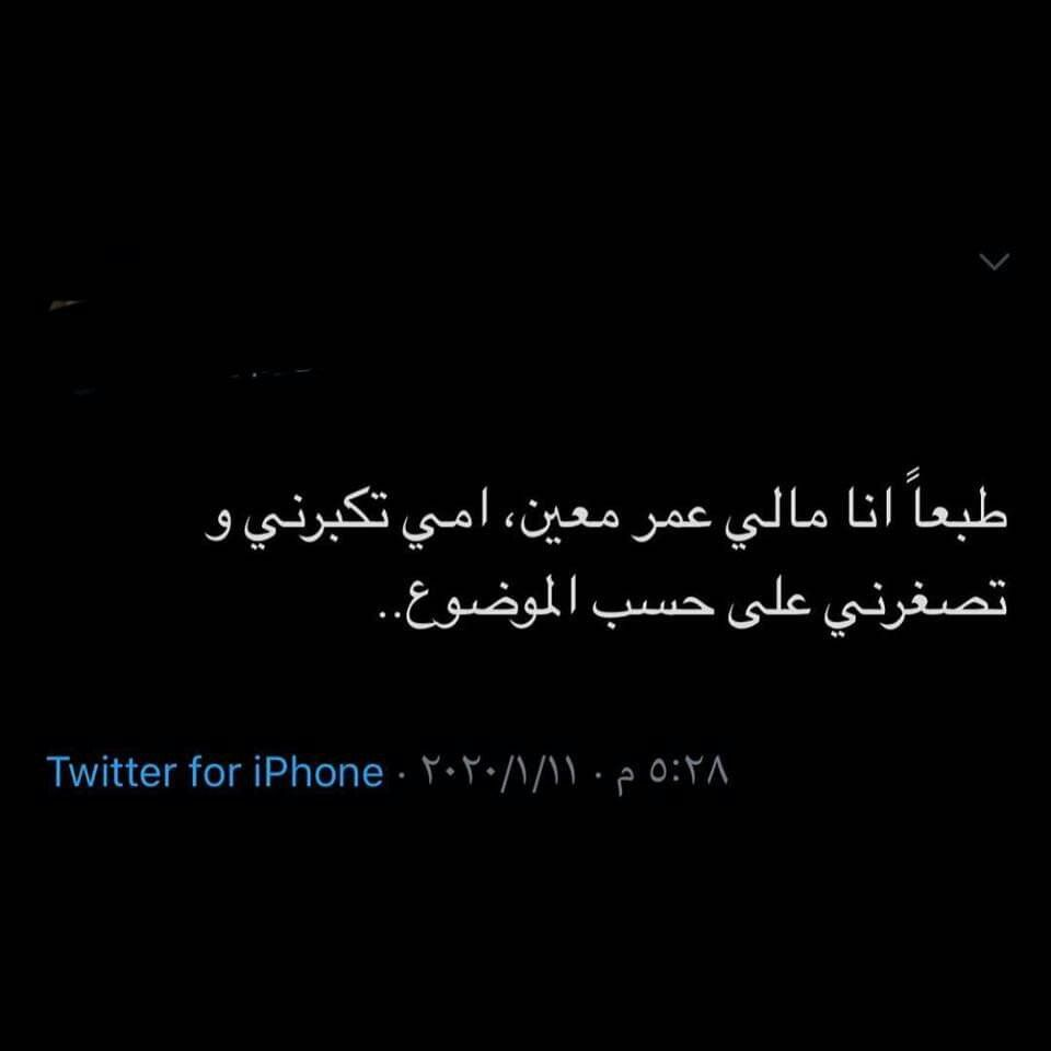 Pin By Sireen On Mood In 2021 Funny Arabic Quotes Beautiful Arabic Words Friends Quotes