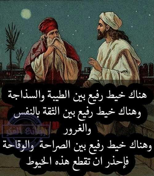 حكم اقتباس Funny Arabic Quotes Quran Quotes Inspirational Calligraphy Quotes Love