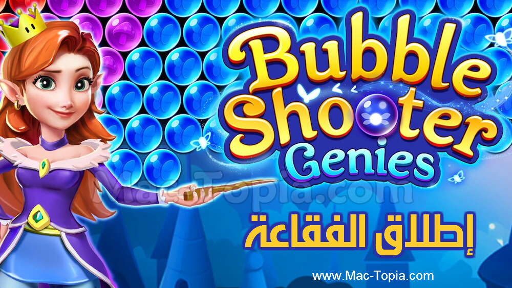 تنزيل لعبة اطلاق الفقاعة Bubble Shooter Genies على الجوال مجانا ماك توبيا Bubble Shooter Genies Bubbles