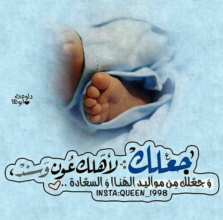 Pin By 향수 스프레이 On رمزيات مواليد Baby Words Mom Dad Baby New Baby Products