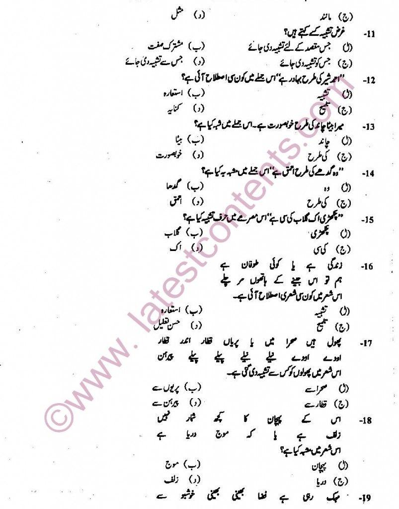 mcqs urdu islamiat social studies science pedadgogy teaching methods