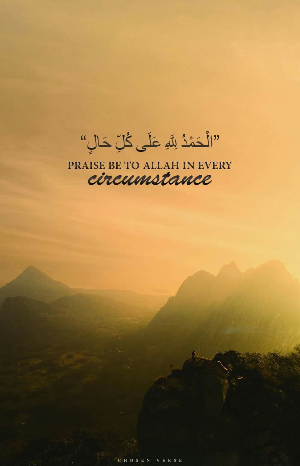 الحمدلله على كل حال Beautiful Names Of Allah Islamic Quotes Meaningful Names
