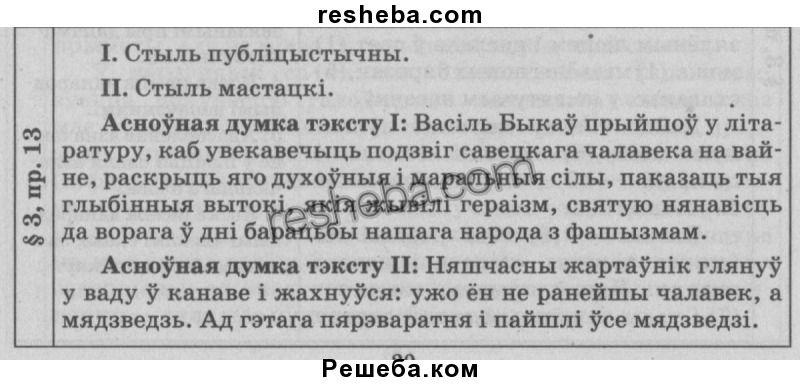 Ответы на вопросы по древнему востоку по учебнику вигасина страница
