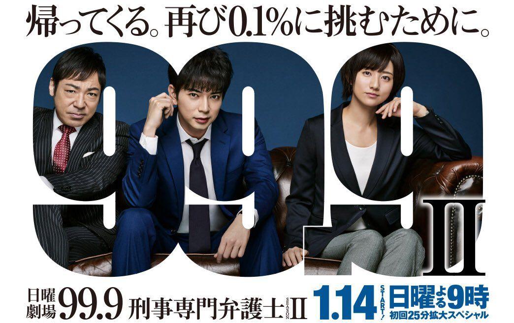 99.9 ドラマ 99.9 -刑事専門弁護士- - Wikipedia