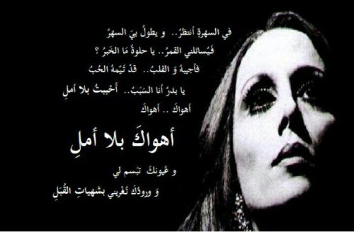 Pin By Nahla Abdelwahaab On Celebrities Song Words Arabic Words Arabic Quotes
