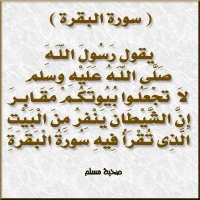فضل قراءة سورة البقرة Islamic Quotes Prayer Times Arabic Quotes