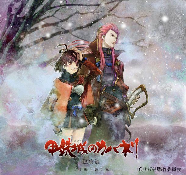 The illustration made by Haruhiko Mikimoto for the ending scene of Kabaneri Compilation Movie Part 1: Tsudou Hikari