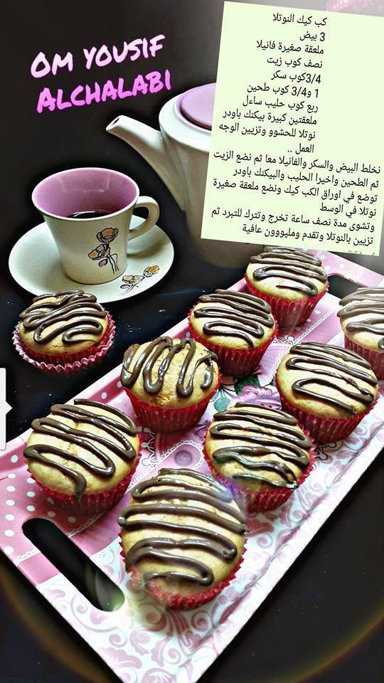 كب كيك النوتيلا Cooking Recipes Desserts Dessert Recipes Arabic Food