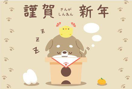 かわいい無料戌年年賀状イラスト 鏡餅の代わりの犬とひよこ 戌年 年賀状 年賀状 かわいい 年賀状 デザイン