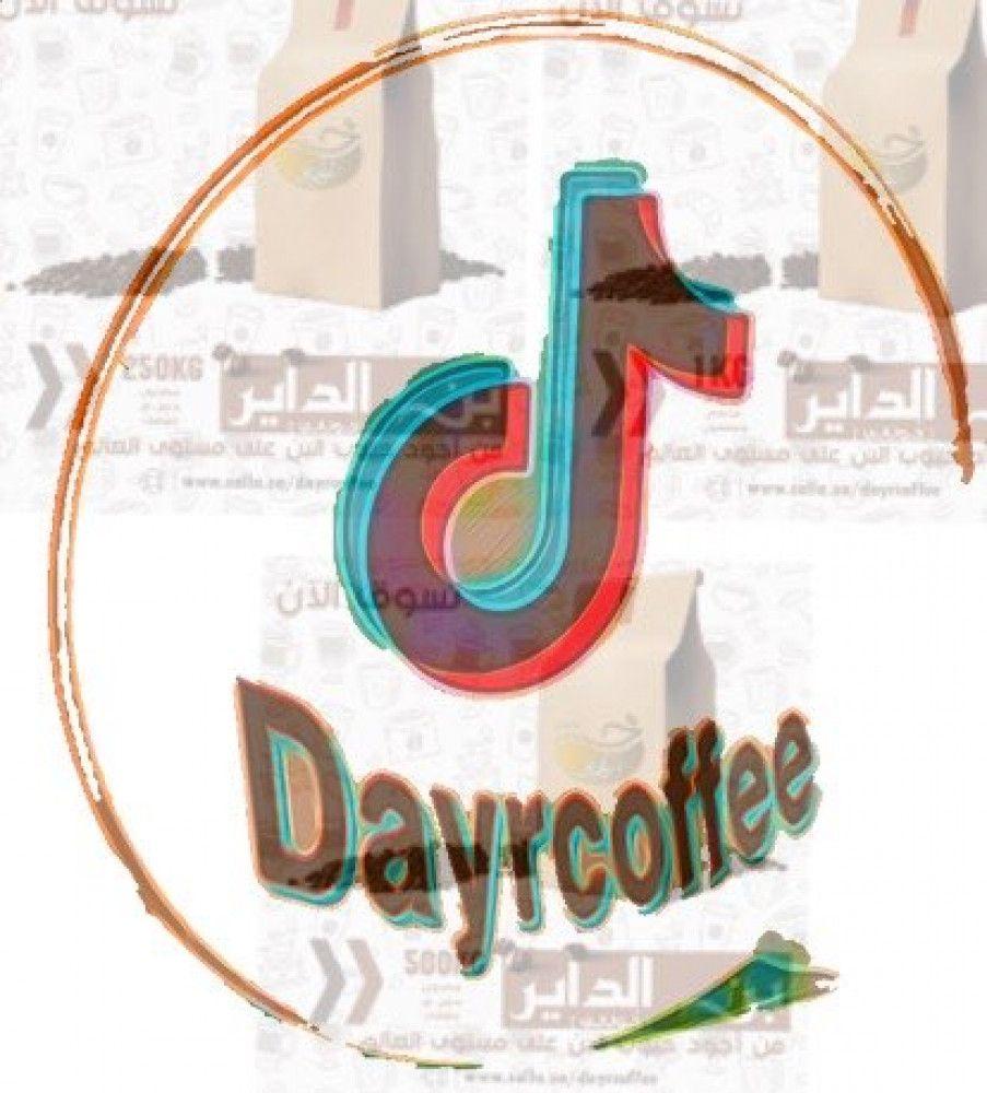 قهوة الداير عاصمة البن تابعونا على Tiktok Dayrcoffee متجر البن الخولاني Saudicoffee Letters Coffee