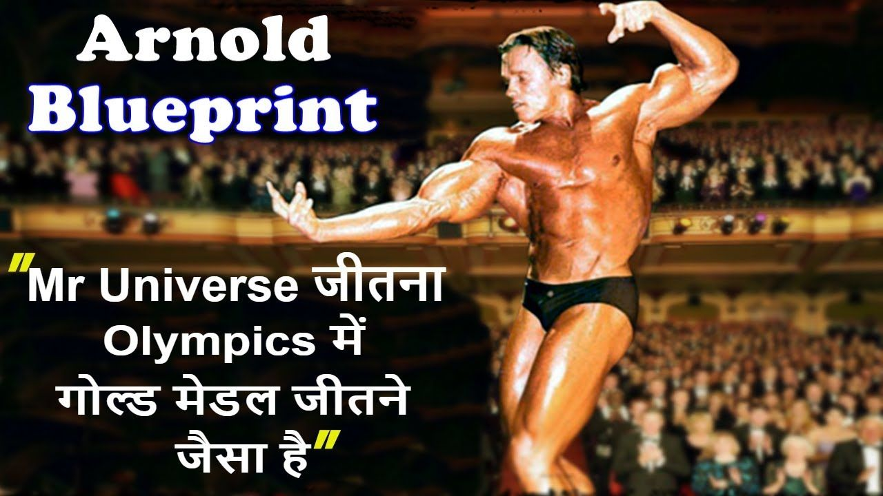 Arnold schwarzenegger blueprint hindi motivation in hindi on arnold schwarzenegger blueprint hindi motivation in hindi on fitness health malvernweather Image collections