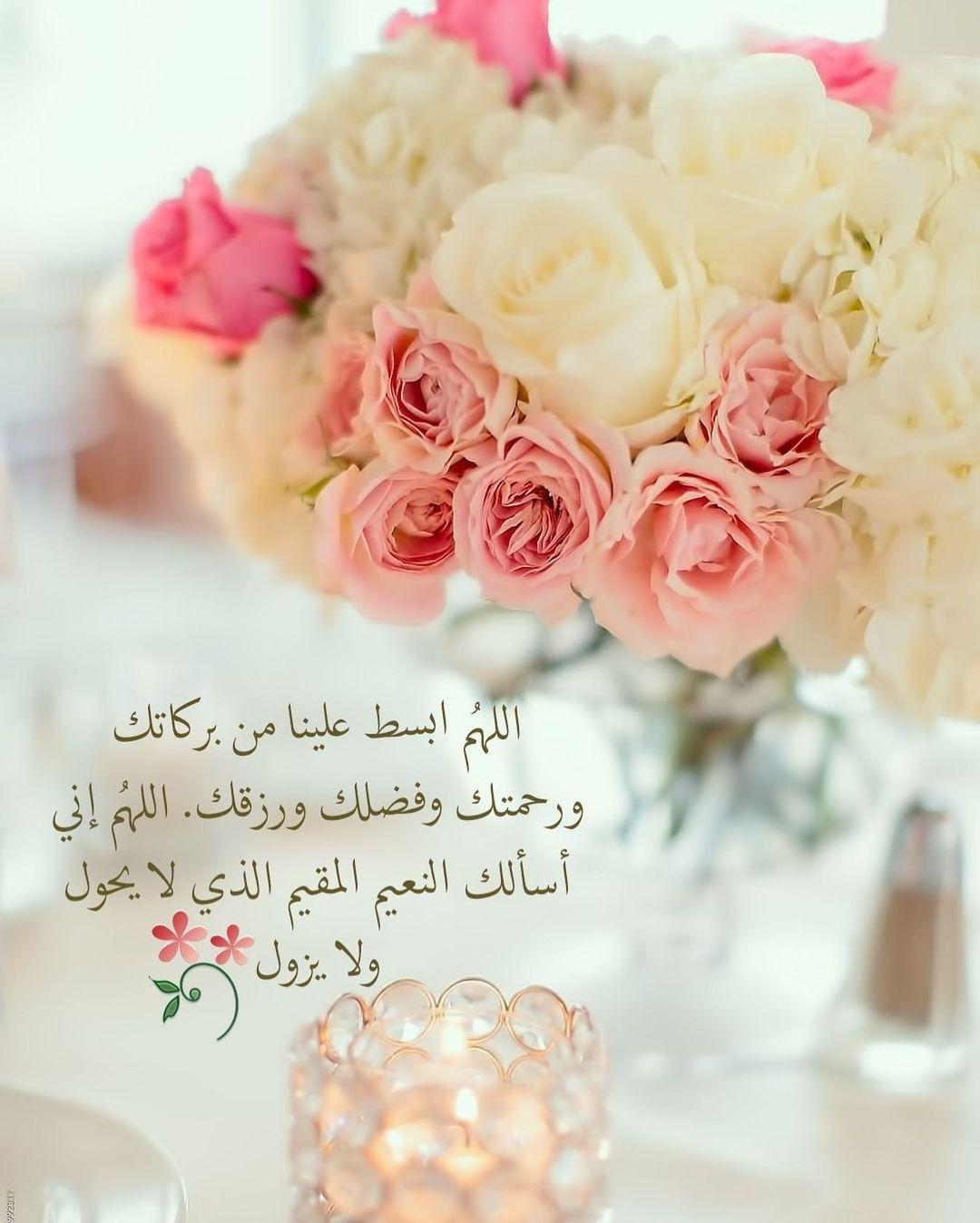 Pin By عبق الورد On أدعيه وأذكار Islamic Images Holy Quran Islamic Prayer
