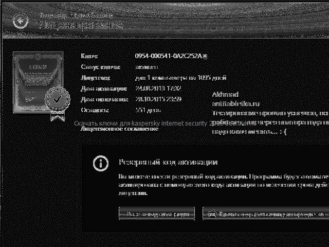 скачать ключи для касперского internet security 2013