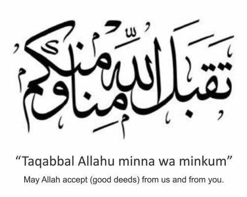 تقبل الله منا ومنكم صالح الأعمال 🌷🌹🌺  EID MUBARAK 🎉