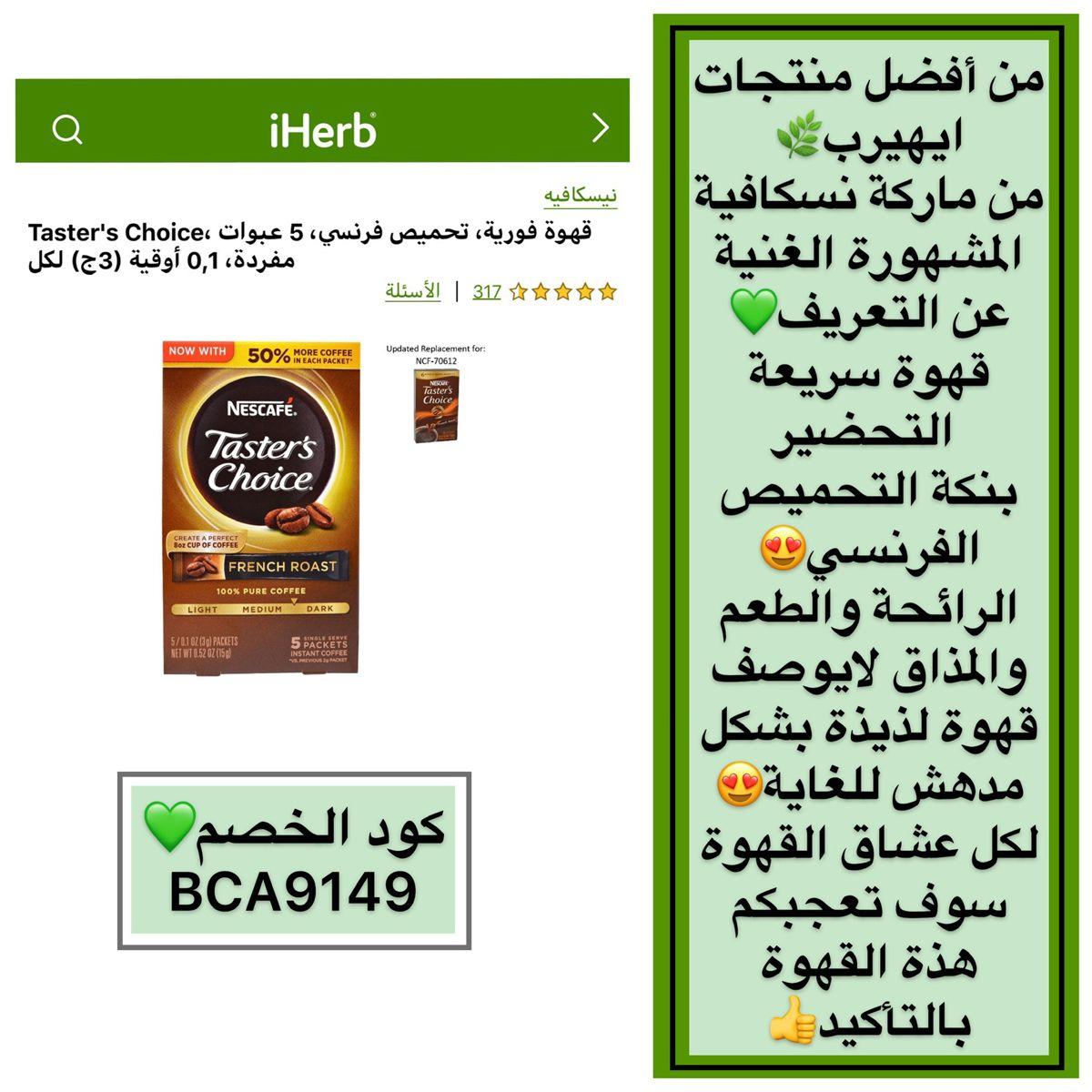 Nescafe Taster S Choice قهوة فورية تحميص فرنسي 5 عبوات مفردة 0 1 أوقية 3ج لكل Nescafe Instant Coffee French Roast