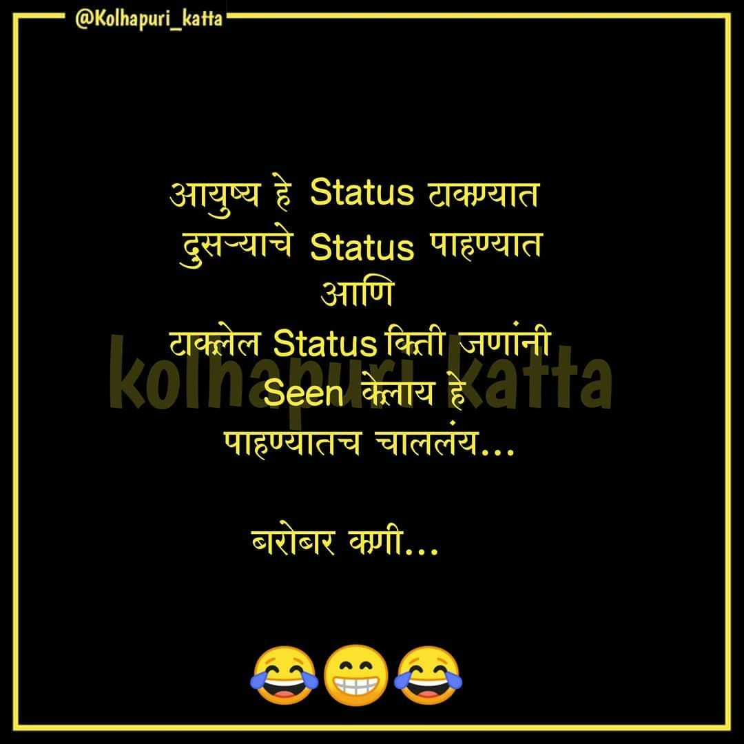 Pin By Ajay Akruti On Funny Marahti Kolhapurie Real Friendship Quotes Funny Quotes Fun Quotes Funny