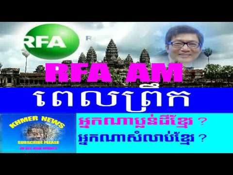 Khmer News | CNRP | Sam Rainsy |2016/11/21| #3 |  Cambodia News | Khmer ...