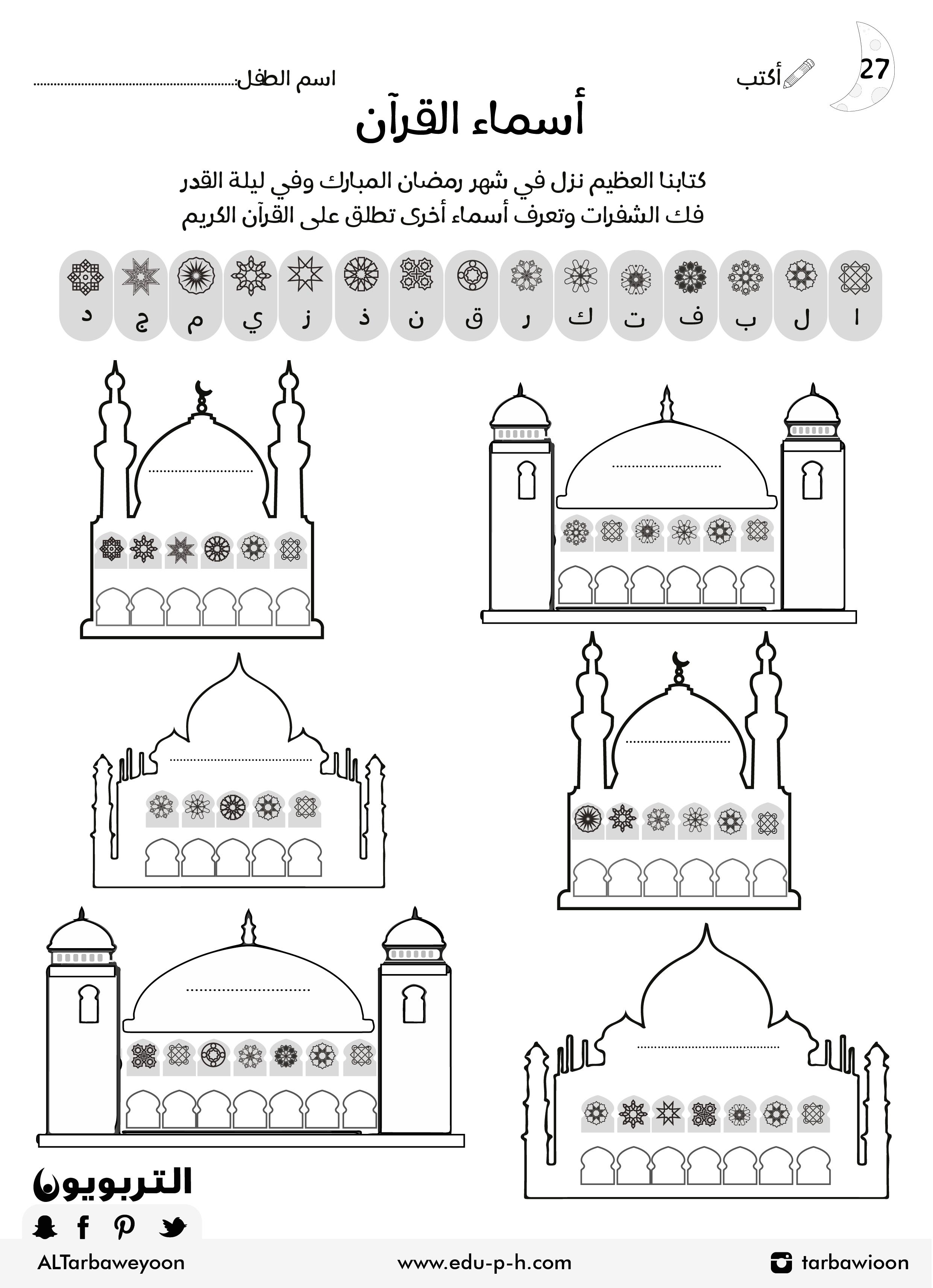 رمضان 27 أسماء القرآن Ramadan Worksheets