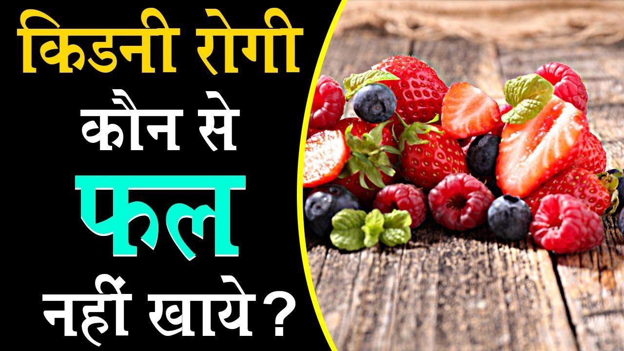 किडनी रोगी कौन से फल नहीं खाये ? Foods to Avoid by Kidney