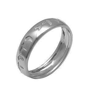 14k White Gold Wedding Ring Engraved with Ani LeDodi VeDodi Li in