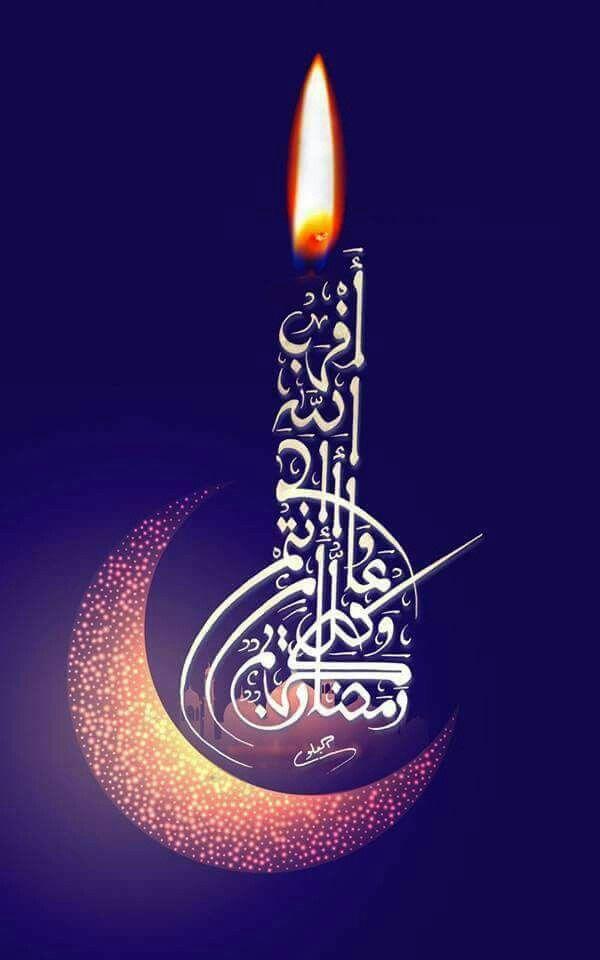 Selamat Menjalankan Ibadah Puasa Semoga Puasa Kali Ini Menjadikan Kita Menjadi Manusia Yang Lebih Baik Lagi Seni Kaligrafi Kaligrafi Islam Wallpaper Ponsel