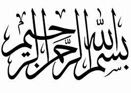 Image Result For Bismillahirrahmanirrahim Arabic Calligraphy Art Islamic Art Calligraphy Calligraphy Art