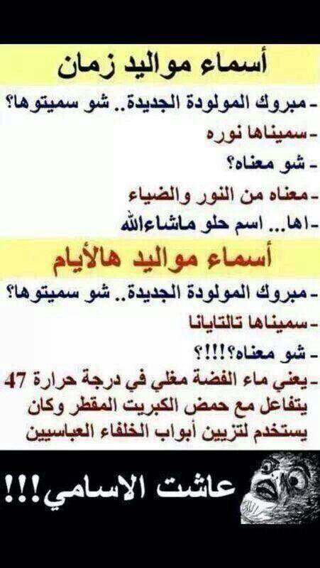 Pin By ض حى On معلومة وبسمة Funny Study Quotes Jokes Quotes Fun Quotes Funny