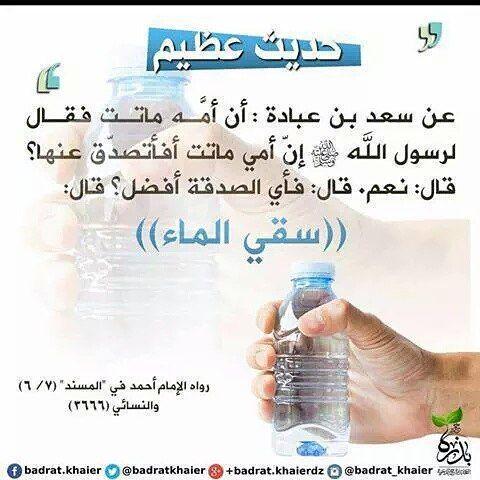 Pin By Rhym Si Chaib On اسلاميات Soap Bottle Hand Soap Bottle Soap
