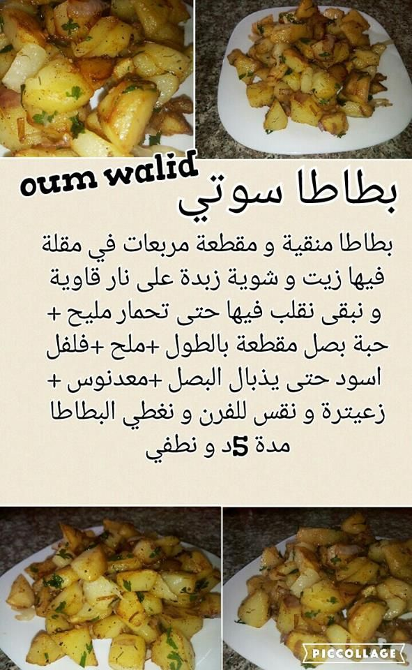 Pin by froufrou on pinterest algerian food arabic algerian food drink le ramadan ramadan recipes arabic food oriental photos biscuits menu forumfinder Images
