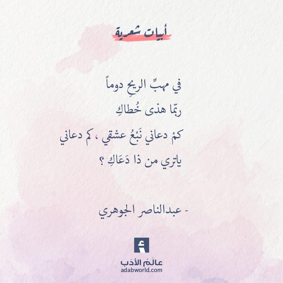 في مهب الريح دوما رب ما هذى خ طاك كم دعاني ن ب ع عشقي كم دعاني ياتري من ذا د ع اك إنها الأشجار نقش م Quotes Forty Rules Of Love Arabic Quotes
