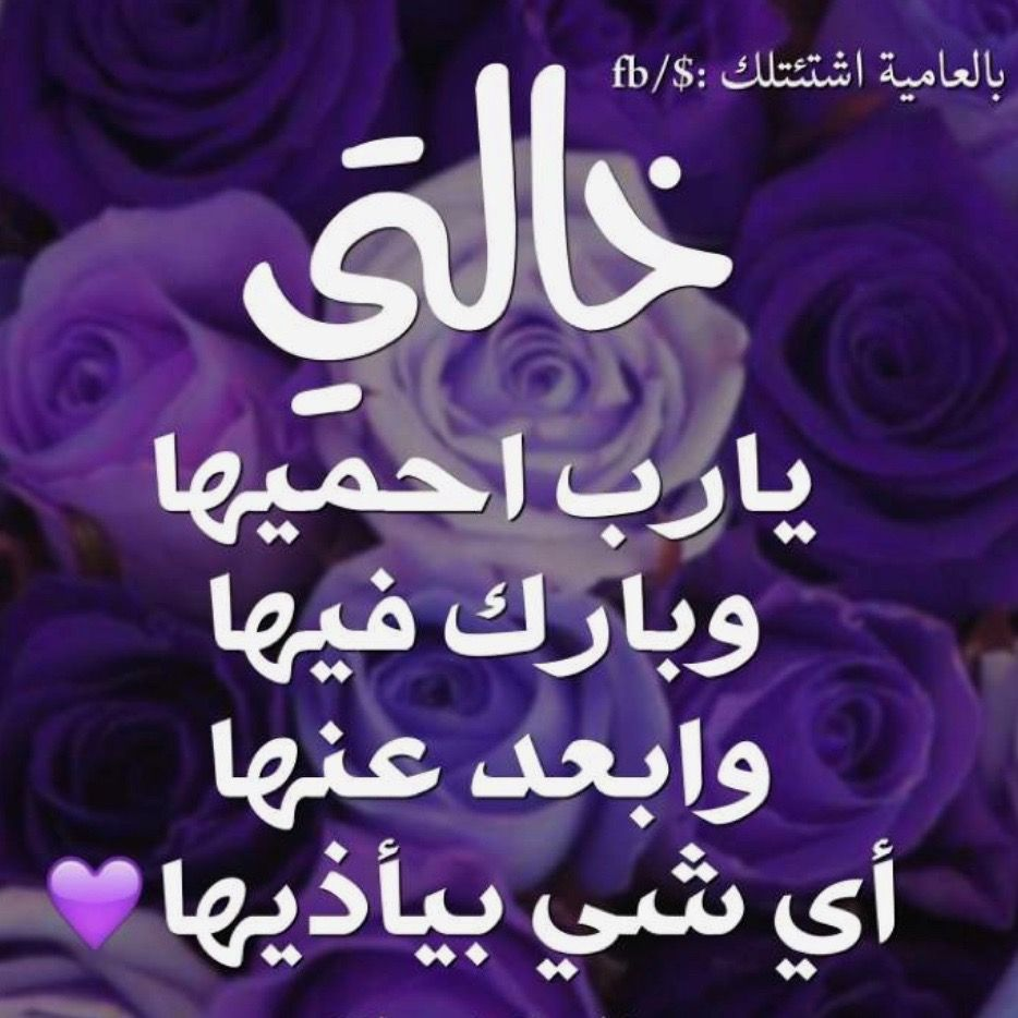 Pin By Toha On خالتي Cute Love Images Funny Arabic Quotes Love Images