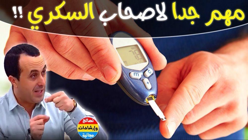 ارتفاع نسبة السكر في الدم Tripoli Projects To Try
