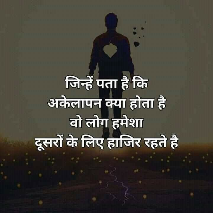 Lovely Sony Pinterest Hindi Quotes Quotes And Punjabi Quotes