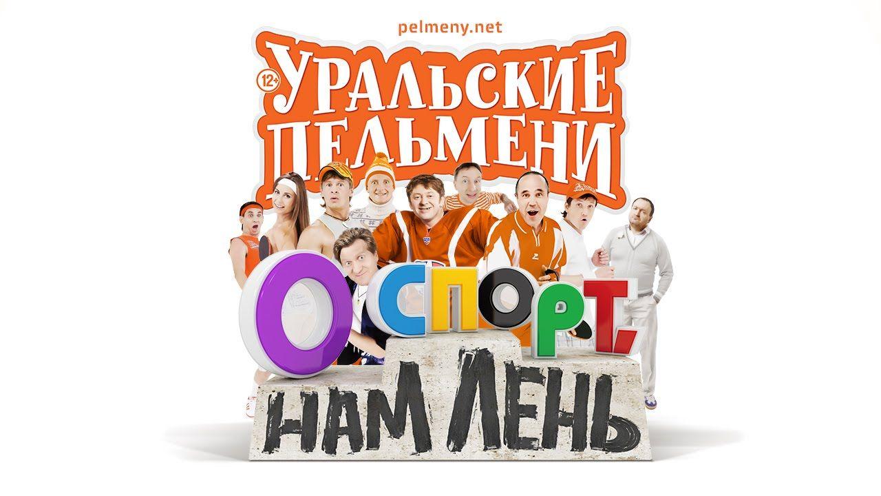 О спорт, нам лень! - Уральские пельмени (2015)