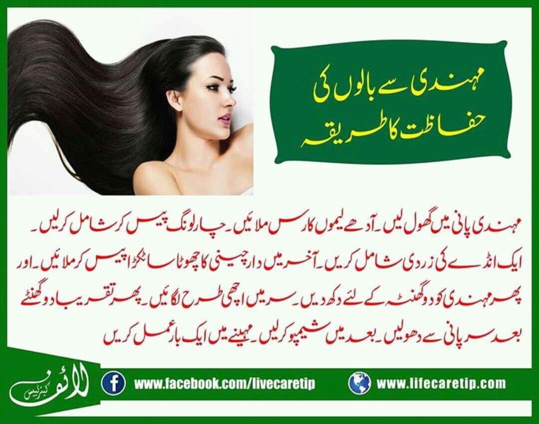 Pin By Zunaira Anwar On Beauty Tips Hair Tips In Urdu Beauty Tips In Urdu Health And Beauty Tips