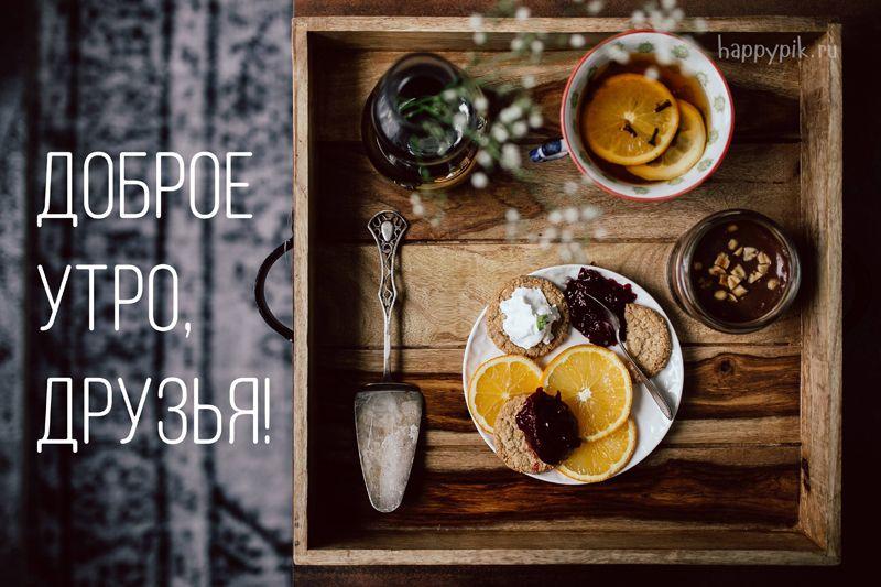 Доброе утро, друзья!   Orange fruit, Chocolate mousse, Jam cookies