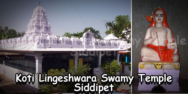 Koti Lingeshwara Swamy Temple Siddipet | Temples in india | Temple