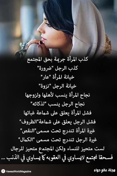 تبا لمجتمع منحاز للرجال | كلمات | Arabic quotes, Hijab