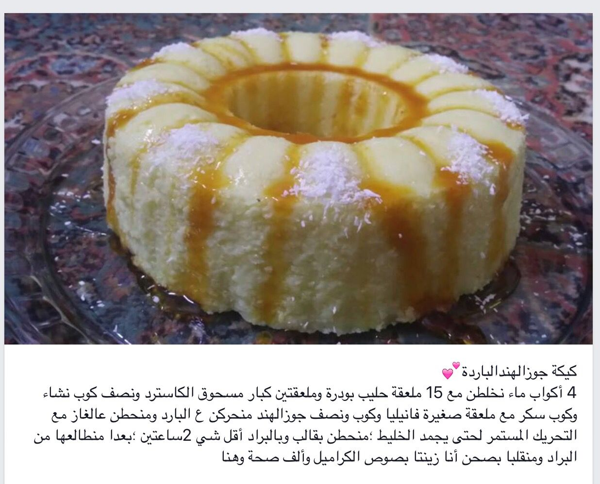 كيكة جوز الهند الباردة East Dessert Cooking And Baking Cold Desserts
