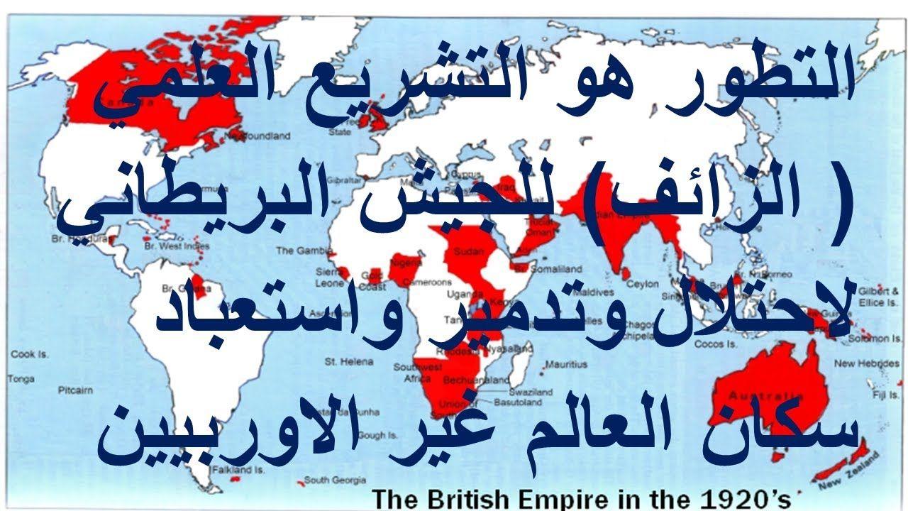التطور هو التشريع العلمي الزائف للجيش البريطاني لاحتلال وتدمير واستعب Pitcairn Empire Art