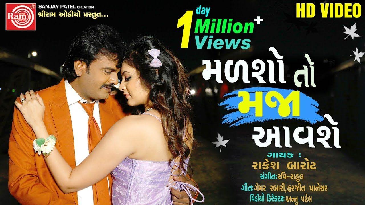 Malsho To Maja Aavshe Video Rakesh Barot New Gujarati Video Song 20 Dj Songs Songs Mp3 Song