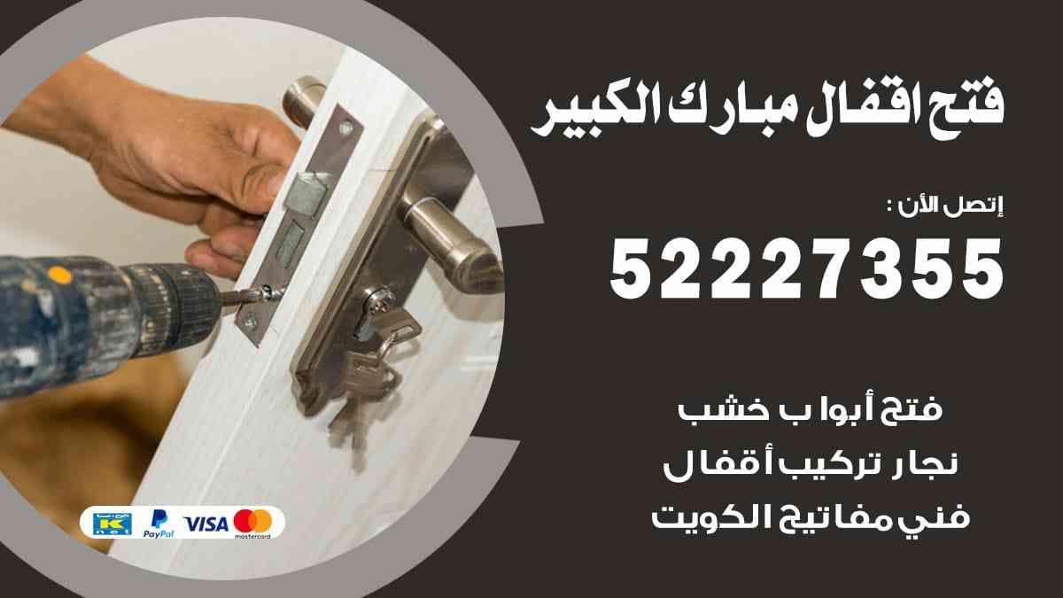 فتح اقفال مبارك الكبير 52227355 نجار فتح اقفال ابواب مبارك Ads