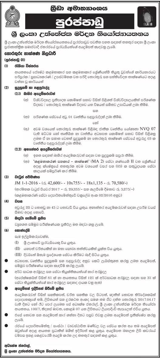 Information Technology Officer At Sri Lanka Anti Doping Agency