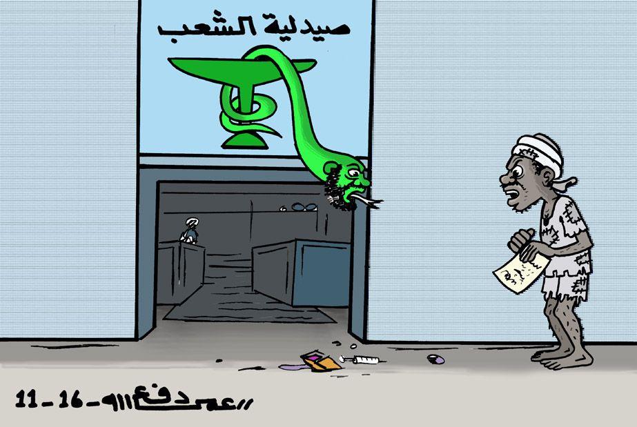 كاركاتير اليوم الموافق 21 نوفمبر 2016 للفنان  عمر دفع الله عن فقراء السودان و الدواء