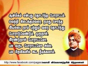 Swami Vivekananda Tamil Quotes Itself Swami Vivekananda Quotes